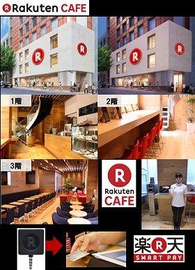 「楽天カフェ」をオープン
