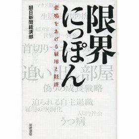 『限界にっぽん??悲鳴をあげる雇用と経済』(朝日新聞経済部著、岩波書店)