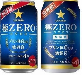 現行(左)と再発売される「極ZERO」