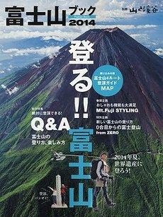 富士山ブック 2014 登る!! 富士山