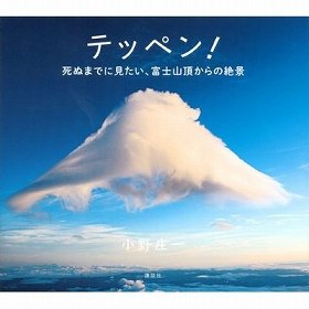 テッペン!死ぬまでに見たい、富士山頂からの絶景