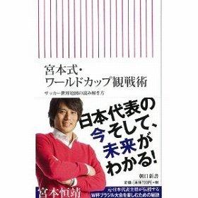 『宮本式・ワールドカップ観戦術』(朝日新書)