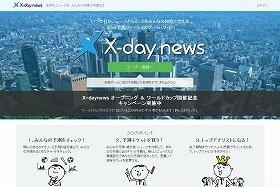 「x-day news」を開始
