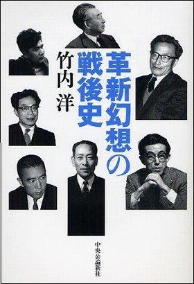 「革新幻想の戦後史」(竹内洋著 中央公論新社)