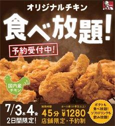 「創業記念『オリジナルチキン』食べ放題!」