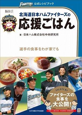 選手の食事のレシピブック