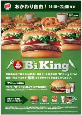 バーガーキング・ジャパン