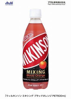 「ウィルキンソン ミキシング ブラッドオレンジ PET500ml」