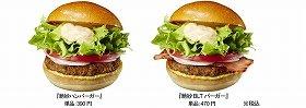 「絶妙ハンバーガー」「絶妙BLTバーガー」を発売