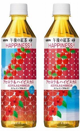 キリン 午後の紅茶 HAPPINESS!