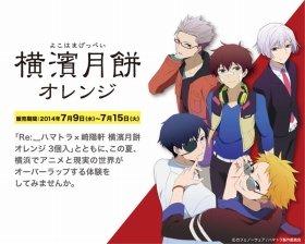 「『Re:␣ハマトラ』×崎陽軒 横濱月餅 オレンジ 3個入 」(税込550円)を販売