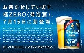 「サッポロ 極ZERO(ゴクゼロ)」を発泡酒として再発売