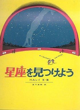 星座を見つけよう