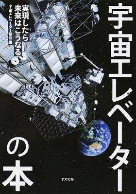 宇宙エレベーターの本