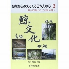 『鯨塚からみえてくる日本人の心3』(細川隆雄編著、農林統計出版)