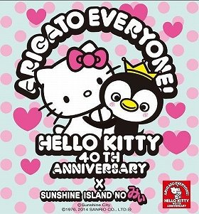 (C)1976,2014 SANRIO CO.,LTD.