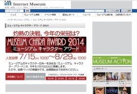 「ミュージアムキャラクターアワード2014」特設サイト