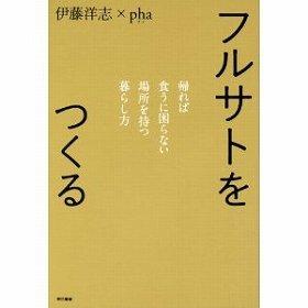『フルサトをつくる』(伊藤洋志、Pha著、東京書籍)