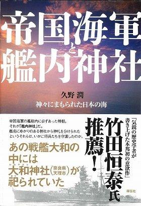 『帝国海軍と艦内神社――神々にまもられた日本の海』(祥伝社)