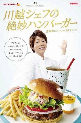 「川越シェフの絶妙ハンバーガー(夏野菜のバーニャカウダソース)」(単品420円)などを販売