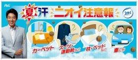 松岡修造さんが「夏の汗のニオイ対策」を伝授