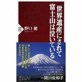 『世界遺産にされて富士山は泣いている』(PHP新書)