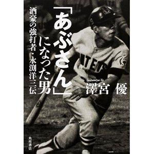 『「あぶさん」になった男 酒豪の強打者・永渕洋三伝』(澤宮優著、KADOKAWA)