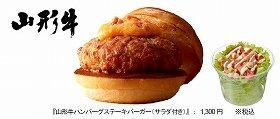 毎月29 日は「ブランド和牛バーガーの日」