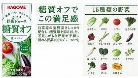 「カゴメ野菜ジュース糖質オフ」(200ml、紙)を発売