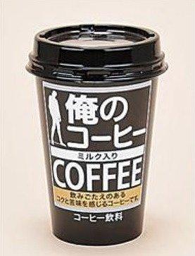 「俺の コーヒー」