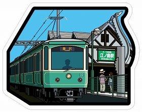 「江ノ電フォルムカードセット」の一例(レトロ車両の流れをくむ20形がモチーフ)