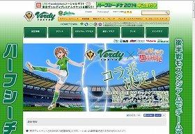 写真は、東京ヴェルディ公式サイト内の特設ページ