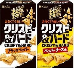 おとなのとんがりコーン クリスピー&ハード<ブラックペッパー>と<ペッパーチーズ味>