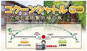 軽井沢とを結ぶシャトル運行