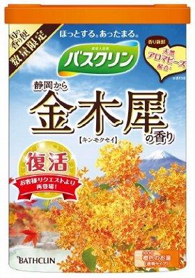 第5弾「静岡から金木犀(キンモクセイ)の香り」