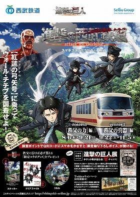 「進撃の西武鉄道 スマホスタンプラリー in 秩父」