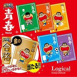 「スイング・ロジカルノート ガリガリ君 青春ノート 5色パック」
