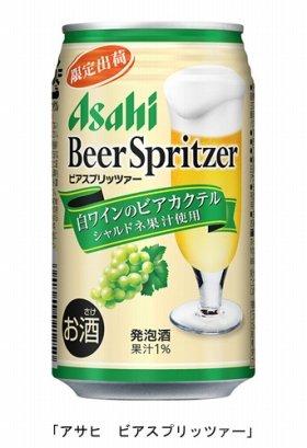 ワインとビールの新提案