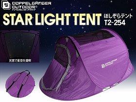 テントから見える満天の星空