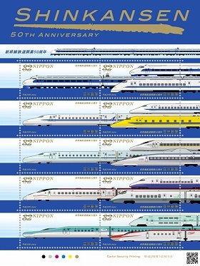 特殊切手「新幹線鉄道開業50周年」