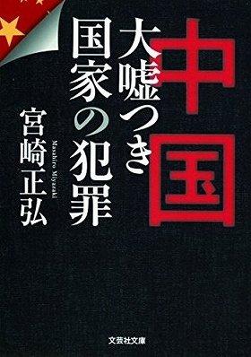 『中国 大嘘つき国家の犯罪』(文芸社文庫)