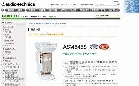 マルチおにぎりメーカー「ASM545S」