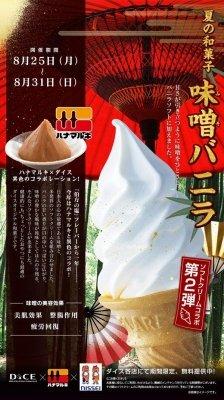 「味噌バニラソフトクリーム」