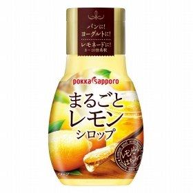 『まるごとレモンシロップ』