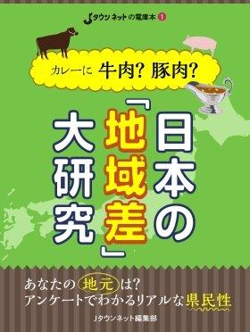 『カレーに牛肉?豚肉?――日本の地域差大研究』(Jタウンネットの電庫本、Jタウンネット編集部・編著)