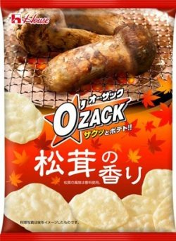 ハウス オー・ザック 松茸の香り