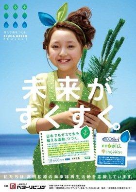 ブルー&グリーンプロジェクトのイメージキャラクターを務める谷花音さん