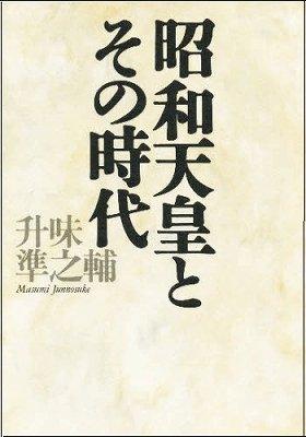 昭和天皇とその時代