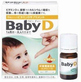 ビタミンDを乳幼児でも手軽に摂取