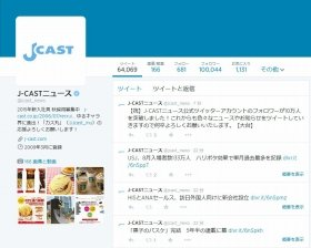 J-CASTニュース公式ツイッター